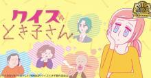 「タテアニメ」にて、『クイズとき子さん』『ケッケロケー』ほか勝鬨スタジオ作品特集が決定!