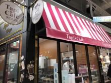 タピオカ好き必見‼ MEGAドンキ渋谷の250円タピオカの実力は…?
