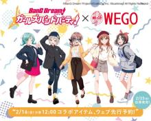 『 BanG Dream! 』が人気ブランド「WEGO」とコラボ!?お洒落なファッショングッズ続々登場!