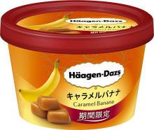 おいしい予感しかしない♡ハーゲンダッツ新作は芳醇な味わいの「キャラメルバナナ」