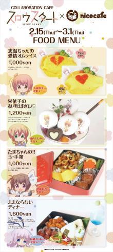 『スロウスタート』15日より開催「nicocafe」コラボカフェ情報が解禁!!―ケモミミグッズの限定も!