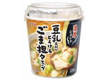"""豆乳を""""具材として食べる""""人気のスープに「ごま担々スープ」"""