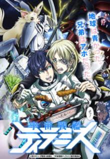「宇宙戦艦ティラミス」2018年4月より放送 キービジュアル、PVなどが公開。石川界人、櫻井孝宏らメインキャストも解禁
