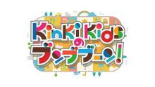 """4月から『KinKi Kidsのブンブブーン』が週末土曜の""""おそ朝""""へ"""