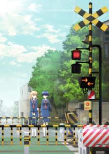 アニメ「踏切時間」キービジュアル、追加キャスト公開!主題歌を担当するのは、駒形友梨さんに決定