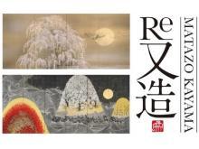 加山又造アート展 「Re 又造 MATAZO KAYAMA」開催