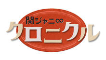 関ジャニ∞の素顔に迫り、新たな一面を垣間見られる新企画満載!