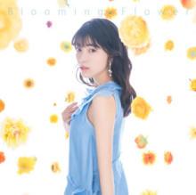 石原夏織さん1stシングル「Blooming Flower」のミュージックビデオ公開