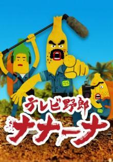 テレビ東京、自虐ショートアニメ 声の出演はビビる大木・温水洋一・つぶやきシロー