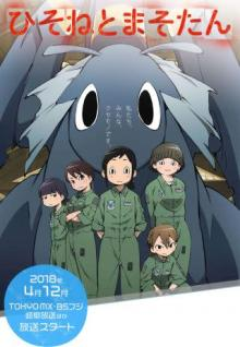 オリジナルアニメ「ひそねとまそたん」キービジュアル、PVが公開