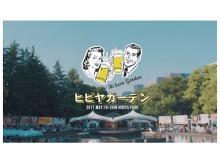 帰ってきた「ヒビヤガーデン」でビールを楽しむ夏はじめ!