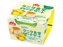 「タニタ食堂®監修のデザート」シリーズ新作は爽やかな柑橘系!