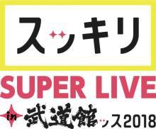『スッキリ SUPER LIVE』4・21武道館で開催 SECOND・倖田來未・BLACKPINKら
