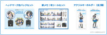 「千葉都市モノレール」×「駅メモ!」コラボグッズ第二弾発売決定!  「駅メモ!号」シールや缶バッジが新登場!
