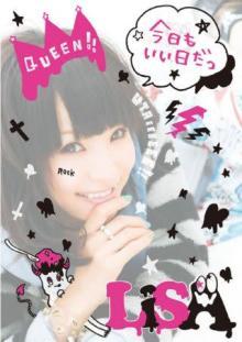 アニメ好きな仲間とカラオケで歌うと、絶対に盛り上がる『 LiSA 』オススメアニメソング3選!!