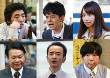 池松壮亮主演ドラマ『宮本から君へ』 柄本時生、古舘寛治ら出演者追加発表