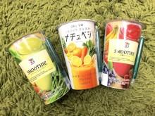 手軽に野菜がとれる☆ セブンイレブンの「体に優しいスムージー」3選♡