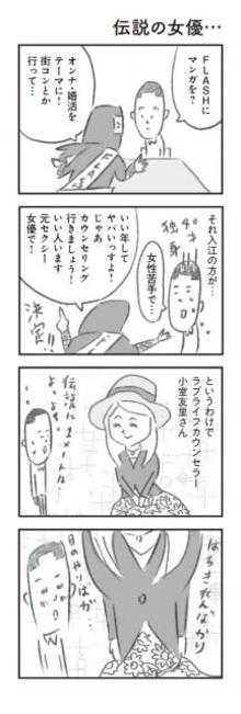 矢部太郎、最新漫画テーマは『婚活』 自らカウンセリング体験し描き下ろし