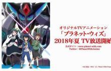 オリジナルロボットアニメ『プラネット・ウィズ』が発表。ティザービジュアル、PVが公開
