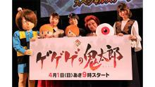 『ゲゲゲの鬼太郎』新シリーズ開始記念スペシャルステージレポート