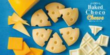 チーズ市場に参入!?ヨックモックの新作「焼きチョコチーズ」が東京駅限定で登場