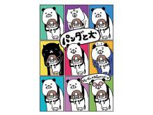 描き下ろし新作も!大人気マンガ「パンダと犬」待望の書籍化