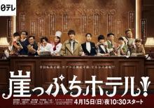 岩田剛典主演『崖っぷちホテル!』を支えるジャンル超えた芸達者たち