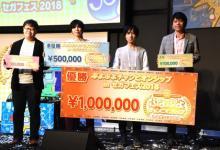 セガ初のeスポーツ大会『ぷよぷよチャンピオンシップ』開催 世界大会視野に定期大会&ランキング制がスタート