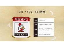 失踪した「チキチキバード」を探せ!日本ハムが公開捜査を実施