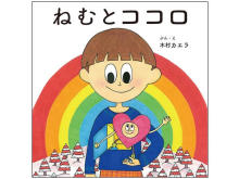 木村カエラが初の絵本を出版!そごう・西武でイベントも開催