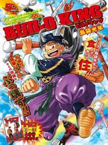 島袋光年氏の新作読切『週刊少年ジャンプ』合併号に掲載 次号は仲間りょう氏の作品も