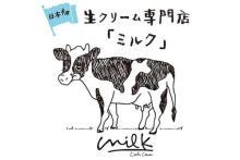 """""""飲む生クリーム""""はマストチェック♩生クリーム専門店「ミルク」が渋谷マルイにオープン"""