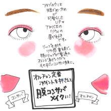 """やっぱりかわいいオルチャンメイク♡ 最新ブームの""""桃メイク""""に挑戦する時のポイント"""