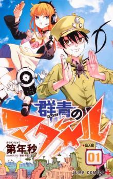 漫画『群青のマグメル』テレビアニメ化決定 監督は『NARUTO-ナルト-』の伊達勇登氏