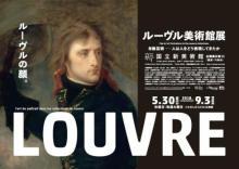 ルーヴル美術館が東京ミッドタウンをジャック!?限定メニュー大集合のイベント「フランス散歩」をチェック♩