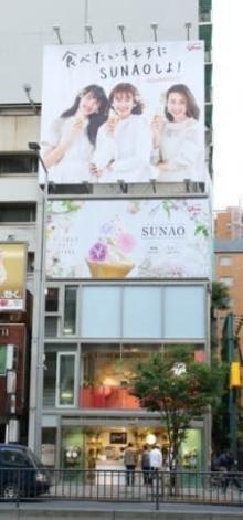 花束みたいな「SUNAOソフトクリーム」が楽しめる期間限定ショップが表参道にOPEN♩