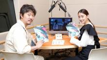 山本美月&新井浩文が『モンテ・クリスト伯』副音声に登場