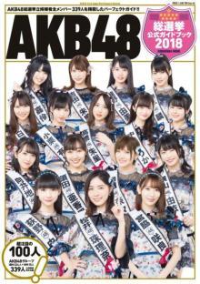 AKB48「世界選抜総選挙」公式ガイド、通算8作目の1位獲得