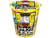 """気分爽快!シゲキ的な""""鶏しおレモン味ラーメン""""新発売"""