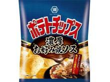 食欲をそそる!「ポテトチップス 濃厚お好み焼ソース」新発売