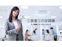 北川景子が空調鑑定士に!CM動画が25万回再生を突破