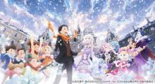 『Re:ゼロから始める異世界生活 Memory Snow』10・6劇場公開