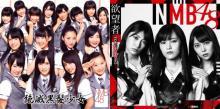 NMB48、8・8初MV集『黒髪から欲望まで』 ダンスver含む全112曲網羅