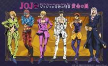 『ジョジョ』第5部アニメ化決定で10月より放送 キャストは7・5のイベントで発表