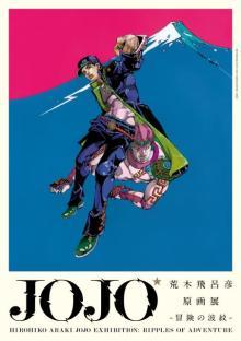 『荒木飛呂彦原画展 JOJO 冒険の波紋』大阪巡回が決定 描き下ろしキービジュアル公開