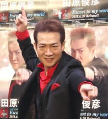田原俊彦、40周年を前にアイドル人生振り返る SNS普及で「今の子はかわいそう」