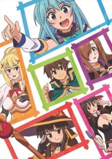 アニメ『この素晴らしい世界に祝福を!』映画化決定 来年2月にコンサートも開催