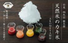 天然氷×自家製シロップのプチ贅沢♡銀座「AKOMEYA厨房」の本格派カキ氷をチェック!