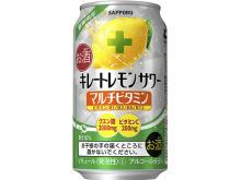 ビタミンBも摂れる「サッポロ キレートレモンサワー」新作!