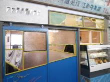 代官山のフルーツサンド専門店「フツウニフルウツ」の2号店が鎌倉に!レトロな雰囲気がたまらない♡